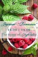 """ТЗ """"Витамин"""" - ОЭ - ягоды/ фрукты/ овощи"""