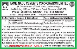 Applications are invited for the post of Medical Officer vacancy in Tamilnadu Cements Corporation Ltd (TANCEM)