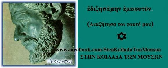 ΗΡΑΚΛΕΙΤΟΣ