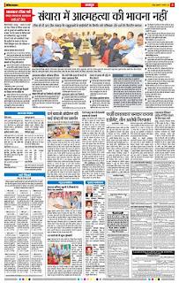 Santhara Samlekhna debate at Dainik Bhaskar jyoti kothari Jaipur