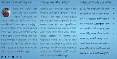 ব্লগস্পট ব্লগে ৩ কলামের Footer Widgets যুক্ত করুন