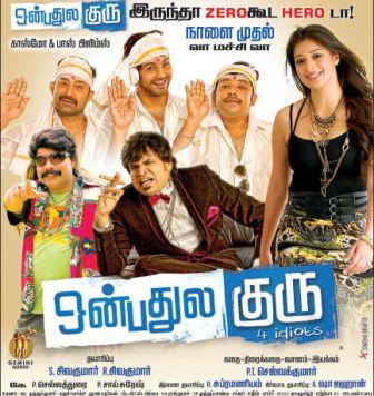 Watch Onbadhule Guru (2013) Tamil Movie Online