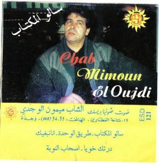 Mimoun El Oujdi-Salou L Maktab