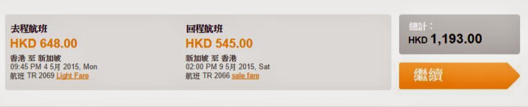 Tigerair虎航香港往來新加坡來回機票$1,193(連稅)