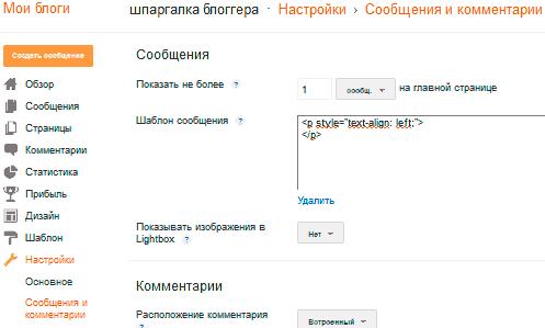 Количество записей в кнопках навигации Blogger