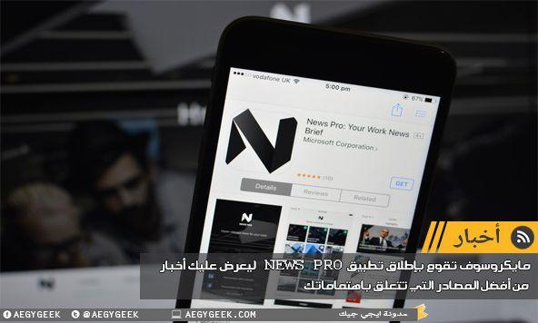مايكروسوفت تطلق تطبيق News Pro لعرض الأخبار من أفضل المصادر التي تتعلق باهتمامك من مصادر عالمية وموثوقة عبر خوارزميات متطورة