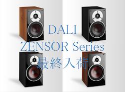 大ヒットモデル、DALI『ZENSOR Series』の最終入荷分を確保しています。