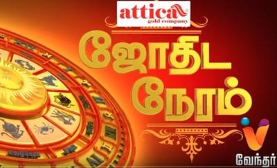 Jothida Neram | Shelvi Astrologer [Epi 220] (14-04-2019)