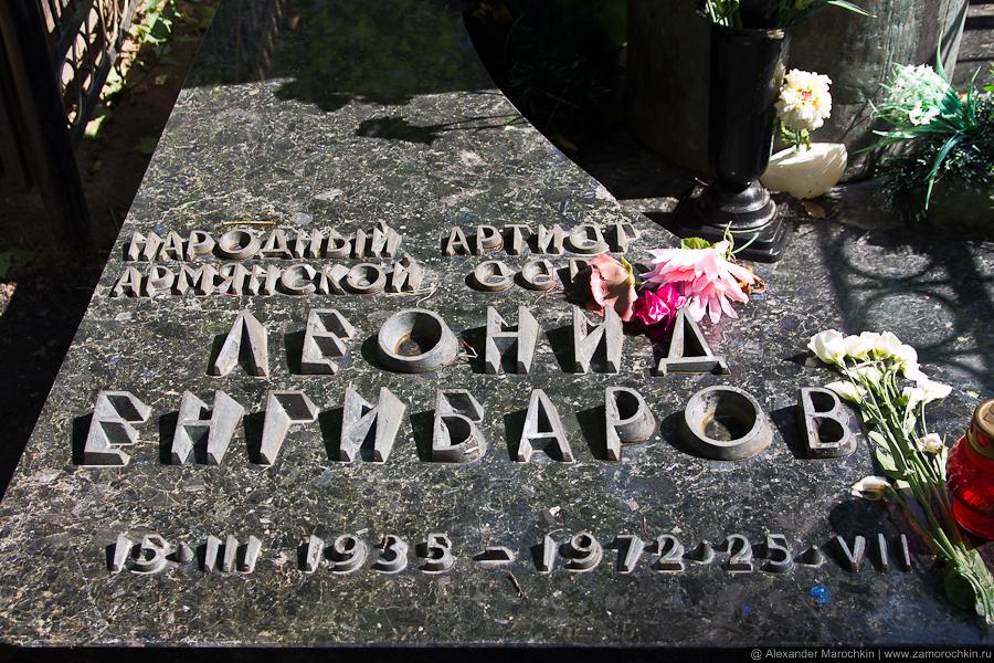Плита на могиле Леонида Енгибарова на Ваганьковском кладбище