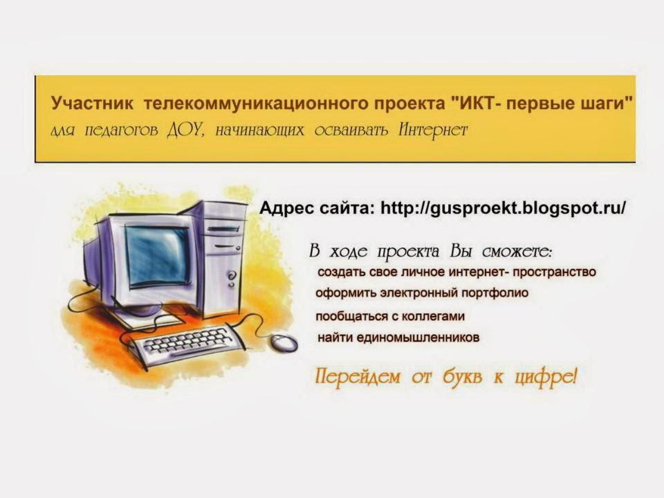 """""""ИКТ- первые шаги"""""""
