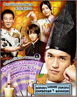 Yorozu Uranaidokoro Onmyouya E Youkoso (Tập 11/11)