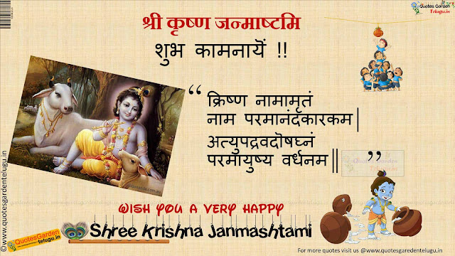 Krishnajanmashtami Quotes Greetings in hindi