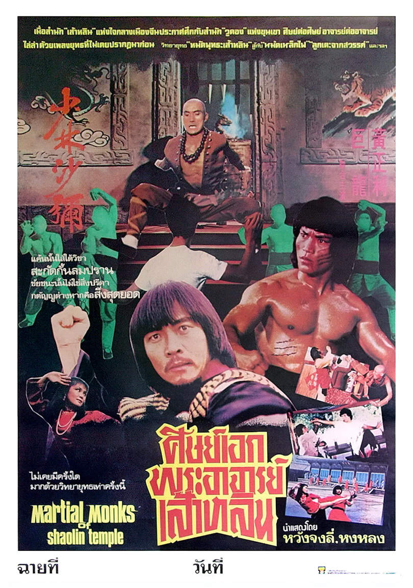 Martial Monks of Shaolin Temple Movie Poster