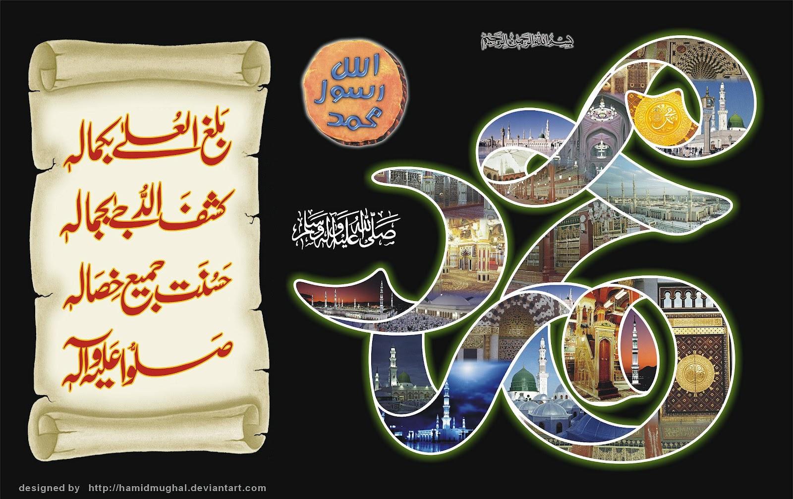 http://3.bp.blogspot.com/-sLHjl6P4ptQ/T2BfwFAmggI/AAAAAAAAAmo/HhvmTtl2W-c/s1600/Wallpaper+Muhammad+Rasulullah.jpg