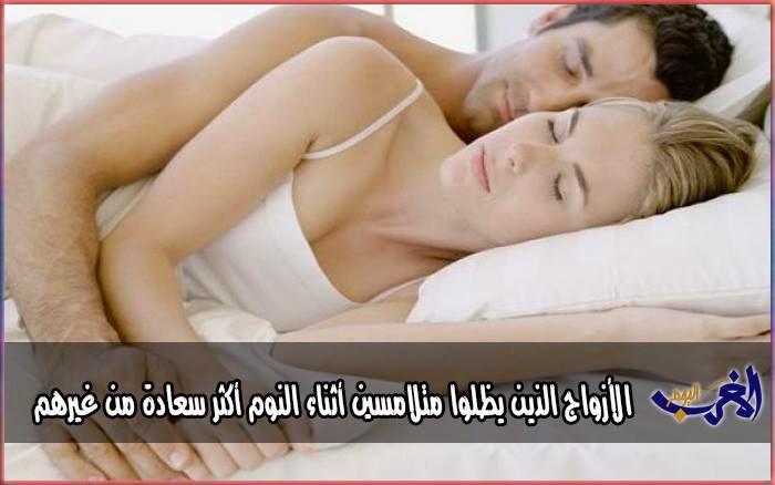 الأزواج الذين يظلوا متلامسين أثناء النوم أكثر سعادة من غيرهم