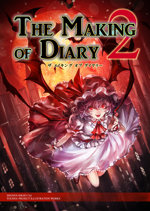 C90新刊 THE MAKING OF DIARY 2