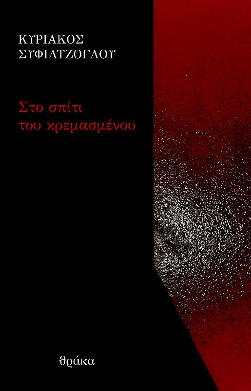 Υπό έκδοση από τη Θράκα