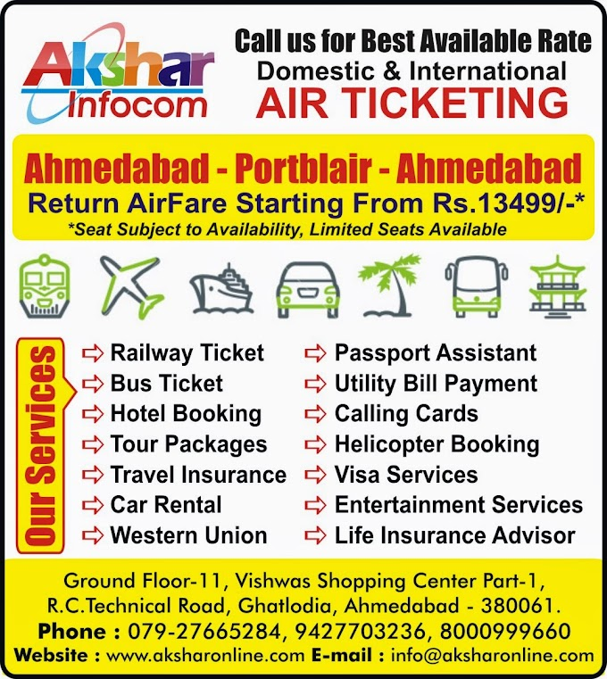 Ahmedabad - Portblair - Ahmedabad Return Airfare Including All Taxes Starting From 13499/- 5Nights/6Days Package Starting From Rs.15999/-***