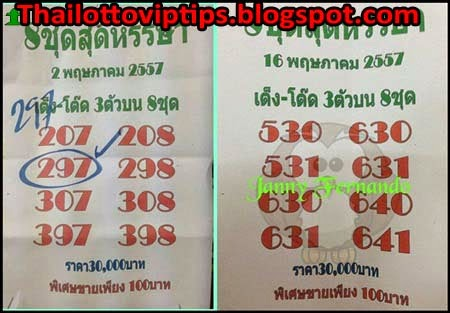 Thai lotto HOT Game 16-05-2014