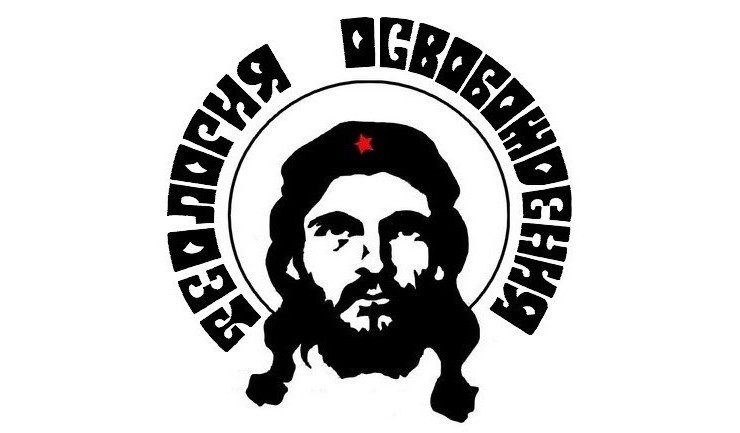 Теология Освобождения