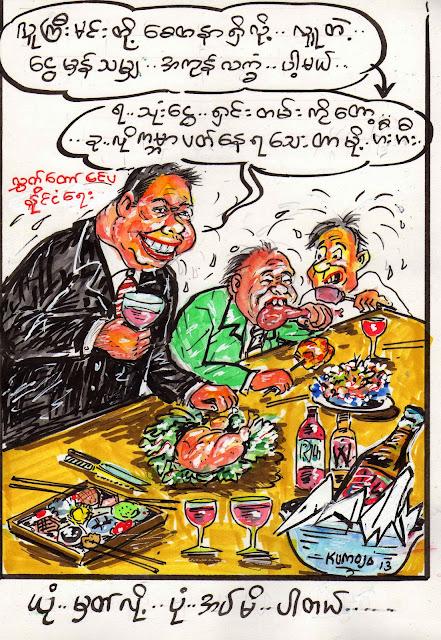 Ku Mo Jo – Politics outside Regime's Parliament