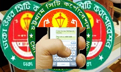Check-Vote-Center-Information-By-SMS-Website-Hotline-City-Corporation-Election-2015-dhaka-chittagong-bangladesh
