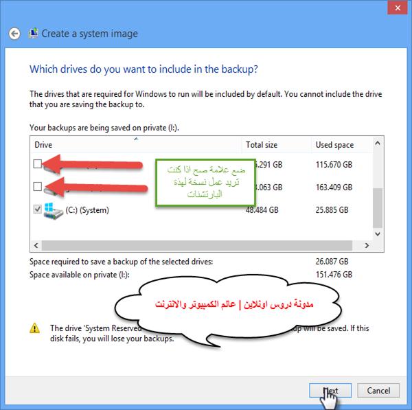 طريقة عمل نسخة احتياطية للويندوز والبرامج 2014-11-28_19-25-34.