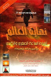 نهاية العالم أشراط الساعة الصغرى والكبرى مع صور وخرائط وتوضيحات - محمد العريفي ( ملون )