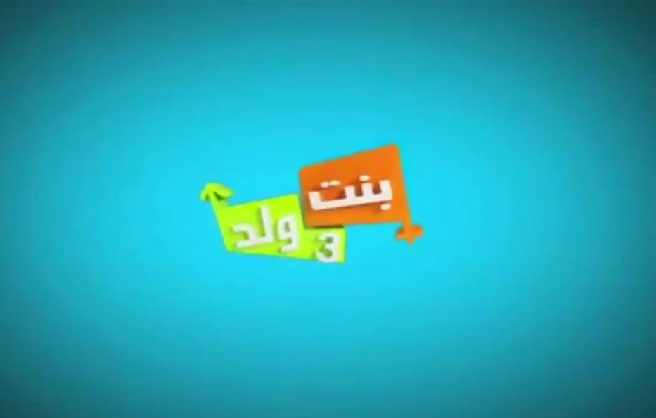 Bent Walad Saison 3 Episode 11