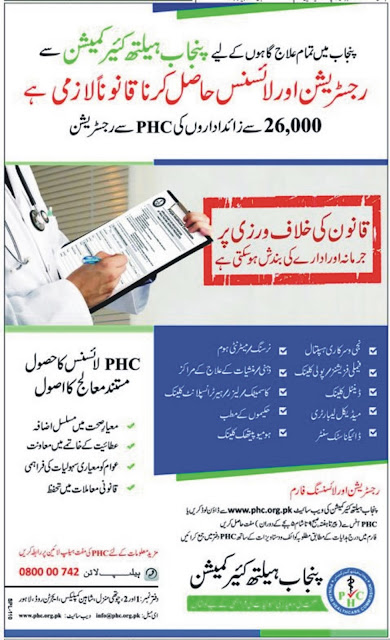 Punjab Health Care Commission announced Compulsory Registration