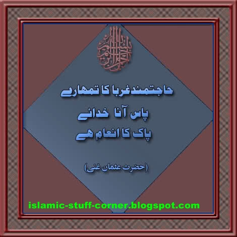 Hazrat Usman Ghani RA Quotes, Sayings, Images for Hazrat ...