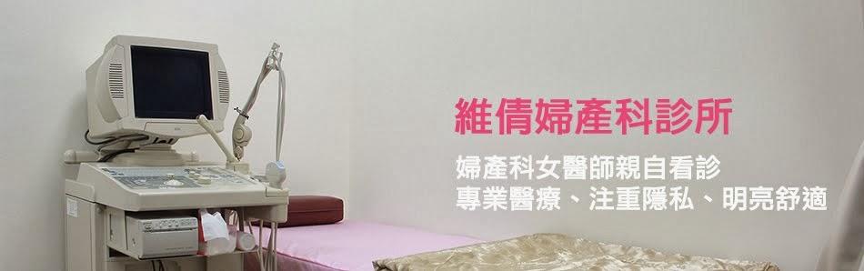 台中維倩婦產科診所 - 女醫師親自看診 | 台中婦產科女醫師推薦
