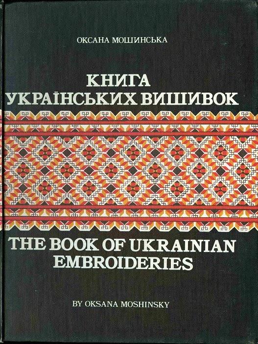 Мошинська О. Книга українських вишивок