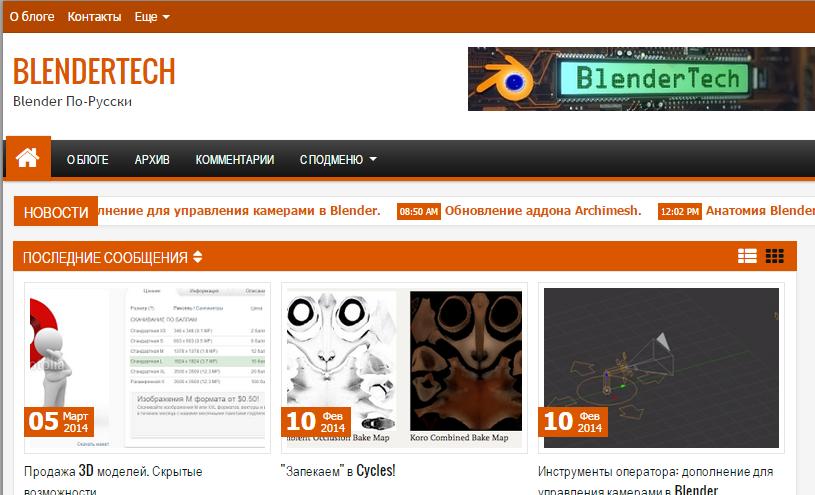 Как сделать новый шаблон для сайта топ сайтов 2015 в россии