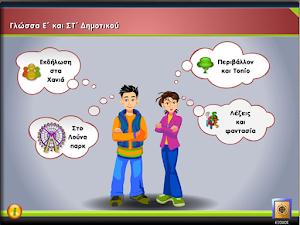 Λογισμικό Γλώσσας Ε'- ΣΤ'