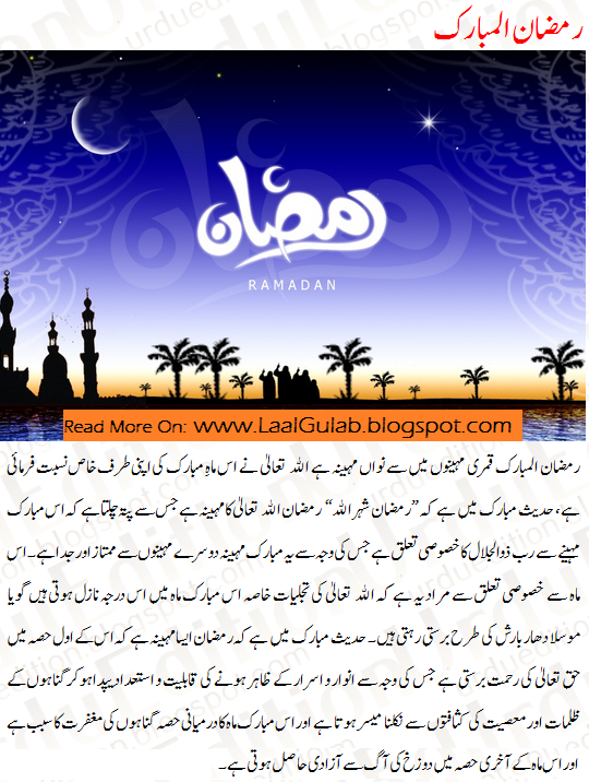Essay of ramzan