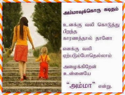 tamil sms in tamil font Free Download