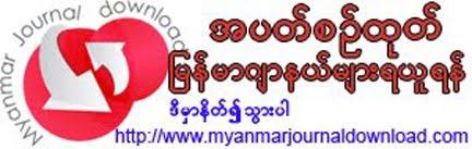 အပတ္စဥ္ထုတ္ဂ်ာနယ္မ်ား ရယူရန္