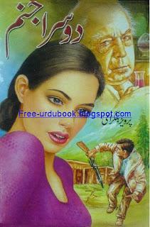 Dosra Janam By Pervaiz Bilgrami