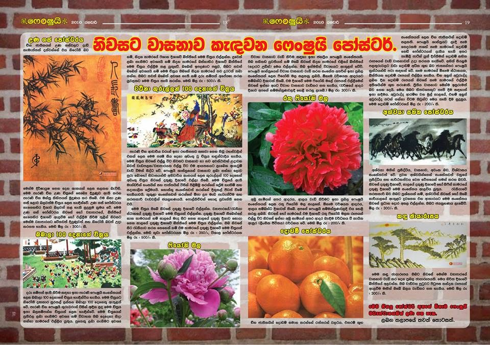 Asiri wanigaratne 39 s fengshui collection feng shui for Posters feng shui