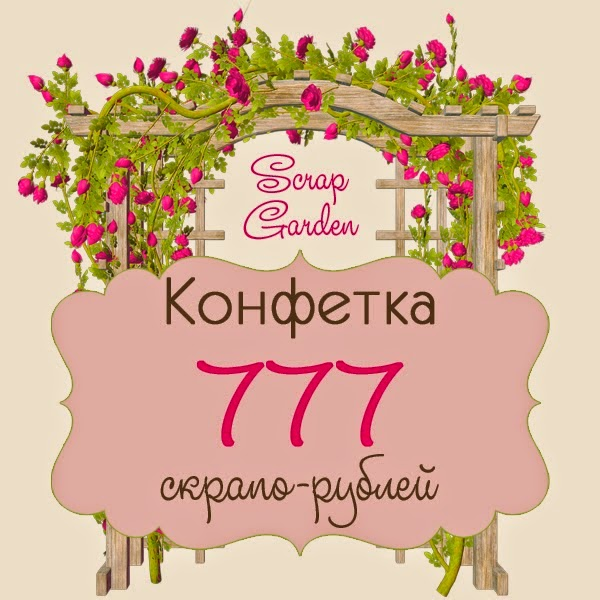 конфетка от Scrap Garden)