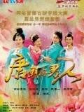 Phim Mỹ Nam Đường Triều