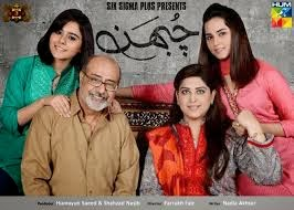 Chubhan Episode 73 -HUM tv- 26th December 2013 full HQ