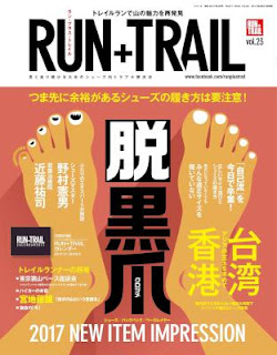 RUN+TRAIL (ラントレイル) 2017年04月号 Vol.23