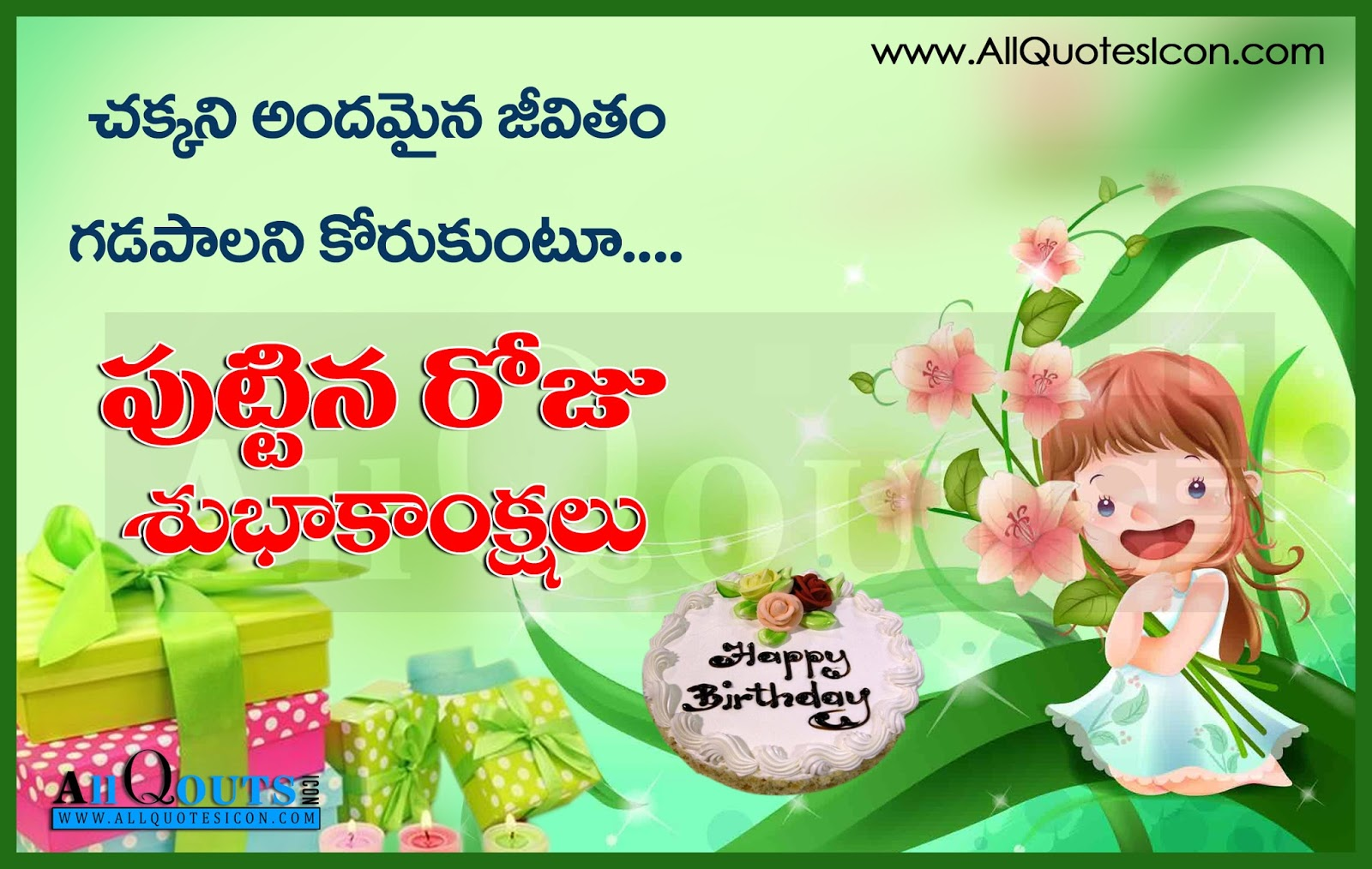 Happy birthday images quotes in telugu allquotesicon happy birthday telugu quotes images pictures wallpapers photos m4hsunfo