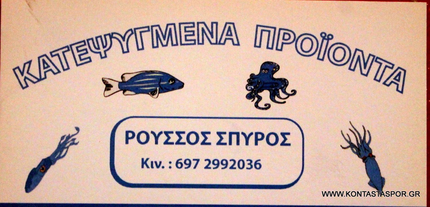 ΚΑΤΕΨΥΓΜΕΝΑ ΠΡΟΙΟΝΤΑ