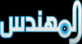 مدونه المهندس المصري للمعلوميات
