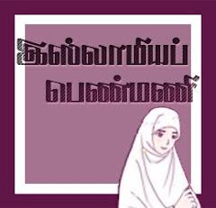இஸ்லாமிய பெண்மணி