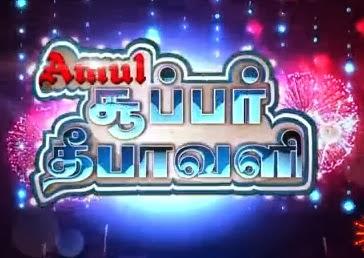 Super Kudumbam Season -2, Deepavali Spl, Dt 02.11.2013 Sun Tv