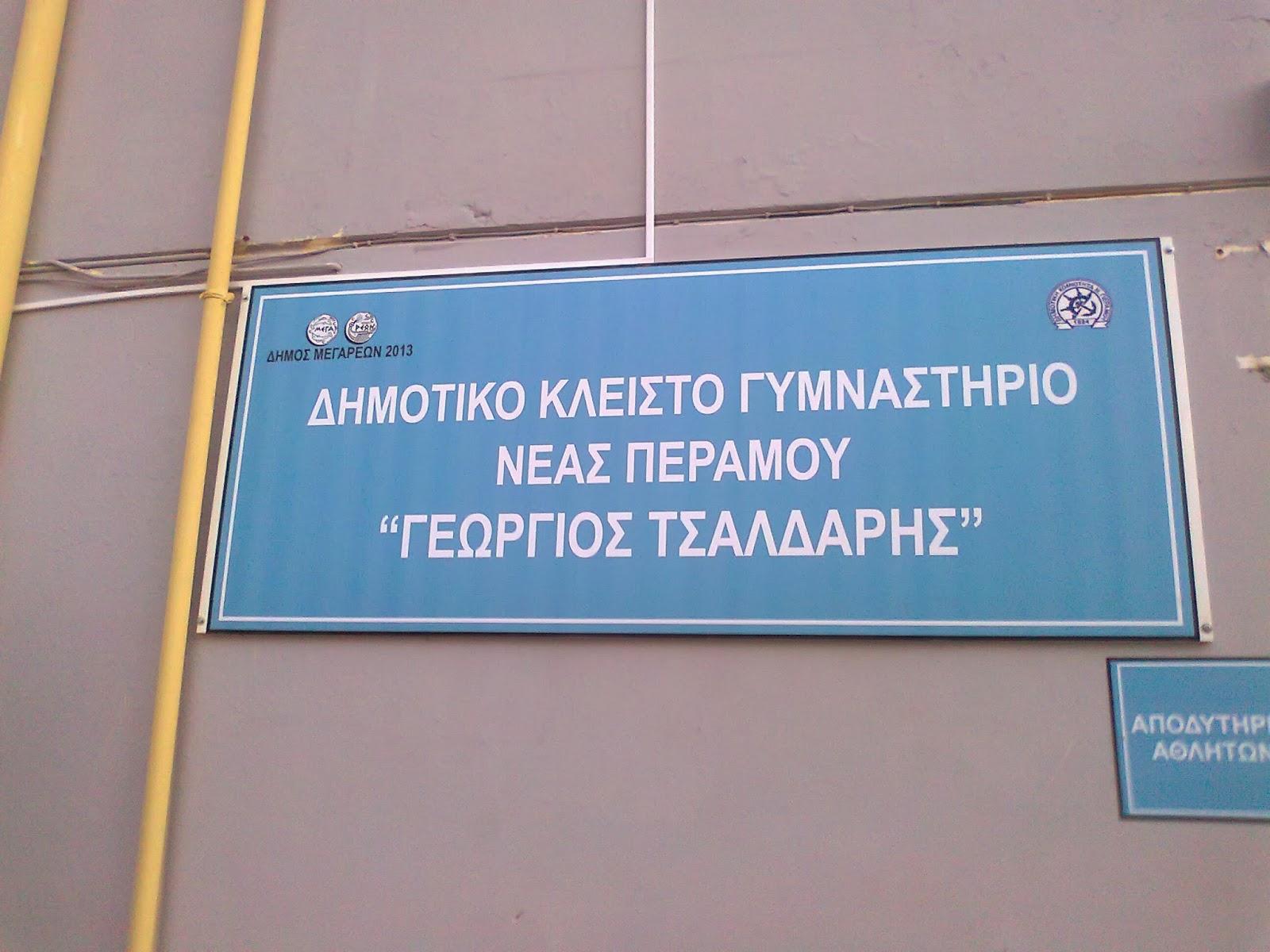Image result for γυμναστηριο νεας περαμου αττικης